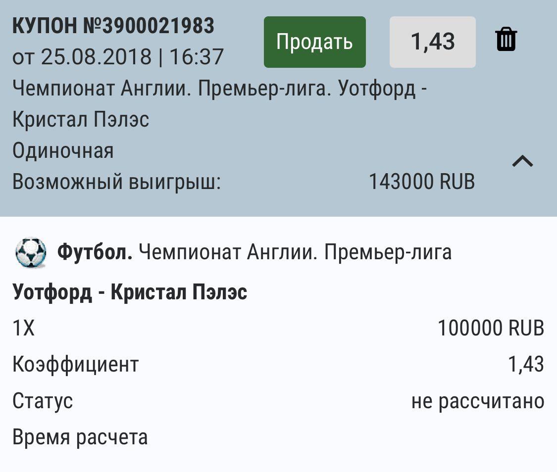 АНГЛИЯ: Премьер-лига. Начало в 16:30 по МСК