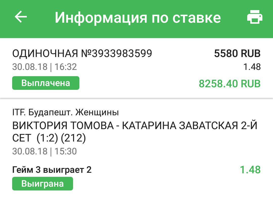 Ставки на матч Чепелова – Томова, прогноз на теннис от 19.03.2018