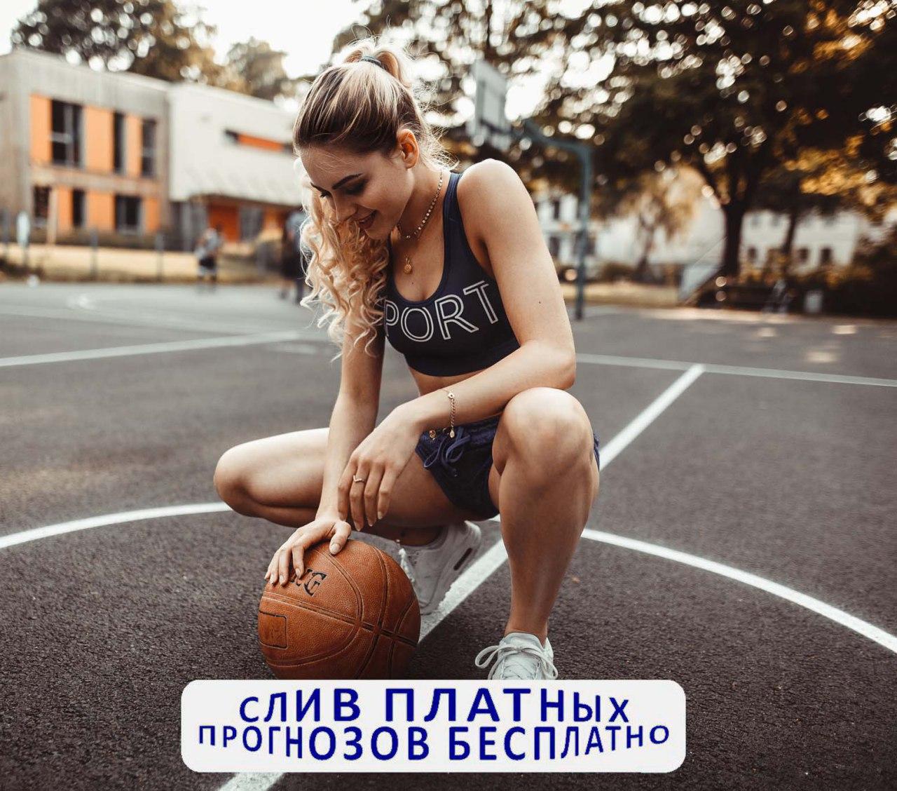 Слив Платных Прогнозов На Спорт Бесплатно Вк
