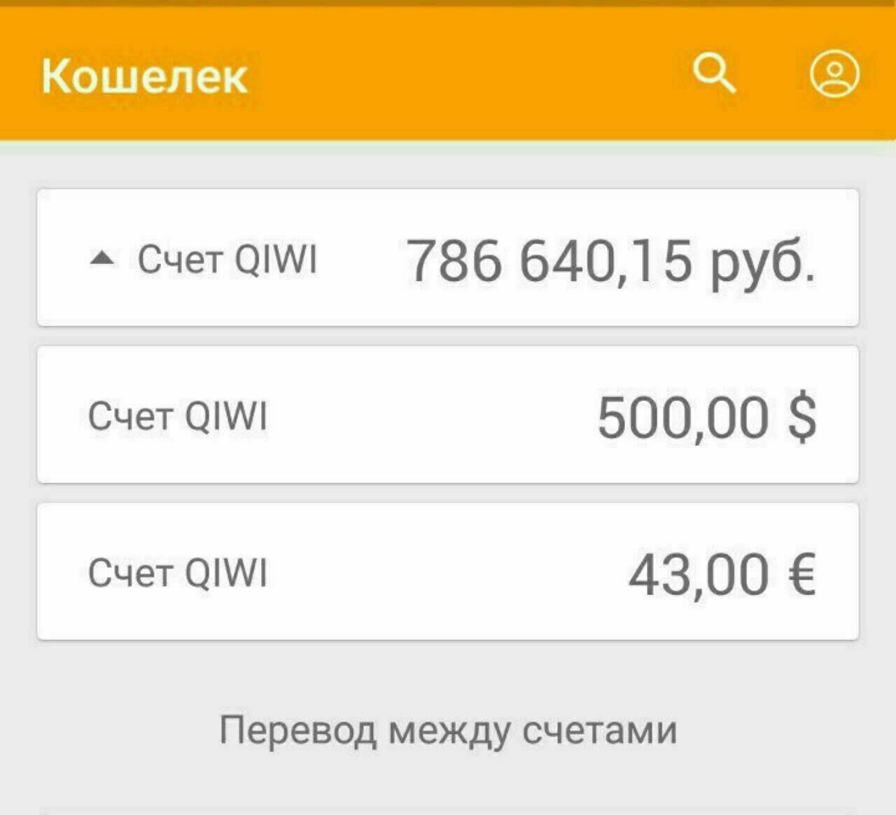 Картинка с киви чтоб на счету лежало 1050 рублей