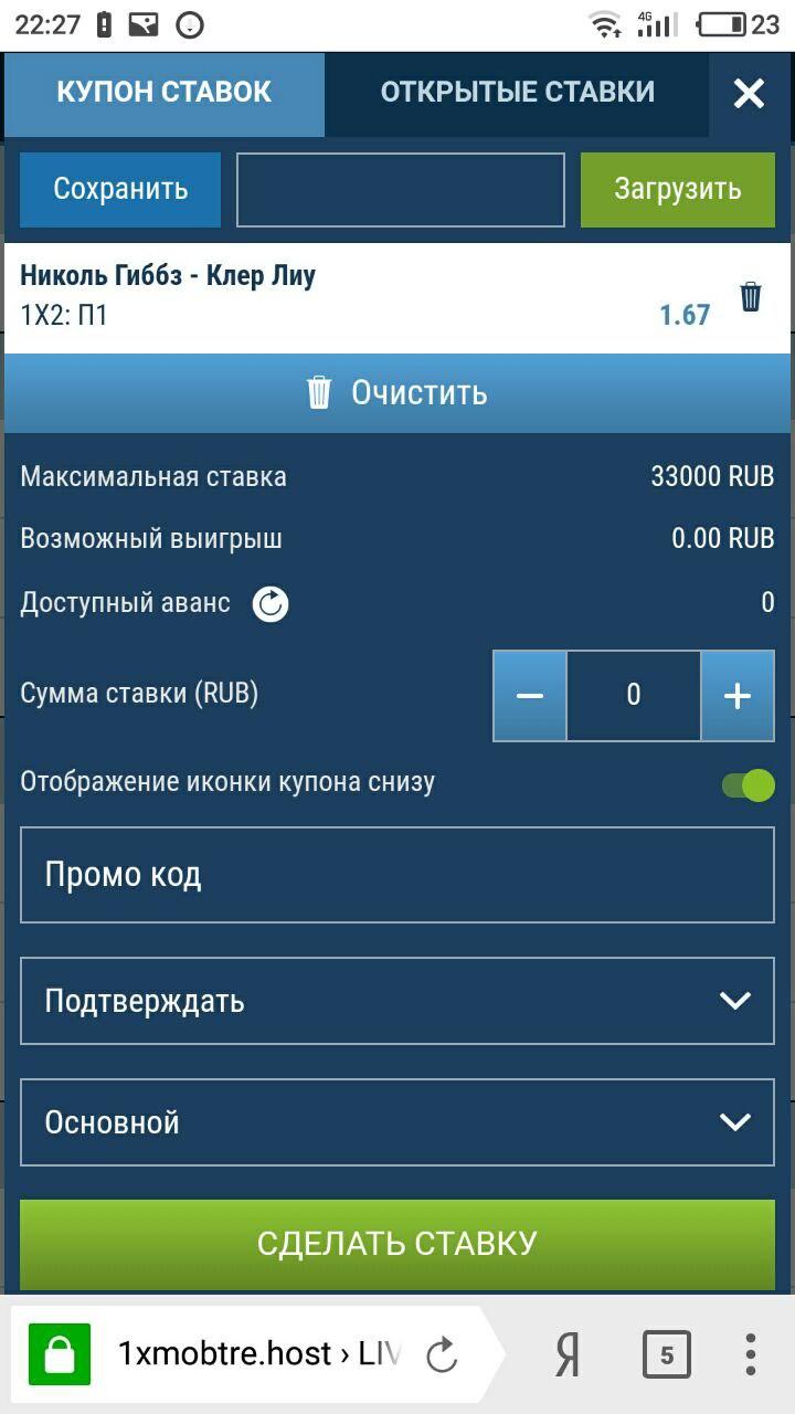 Ставки на матч Рыбарикова – Ван Уйтванк, прогноз на теннис от 08.10.2018