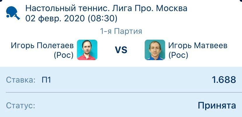 ставки москва про лига теннис настольный