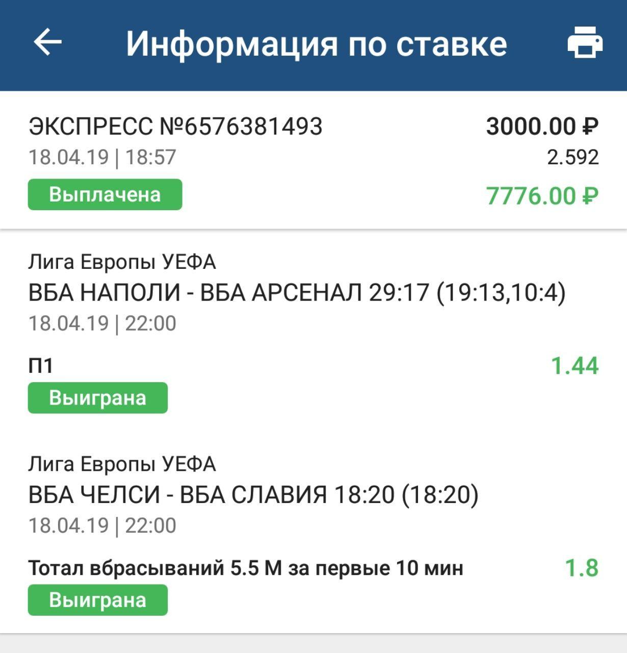 kanalrohr betting typ 17-04