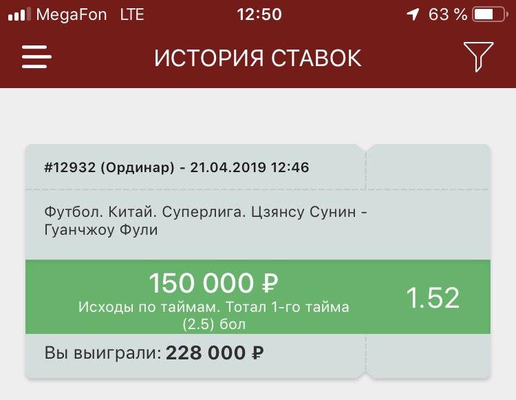 Прогнозы на спорт 10.02.12 как заработать на ставках лив