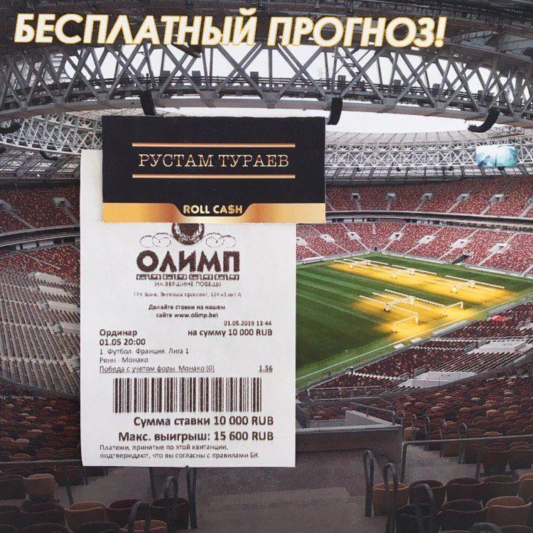 Бесплатные железные ставки на спорт на 25.04.12 ставки транспортный налог саратов 2009