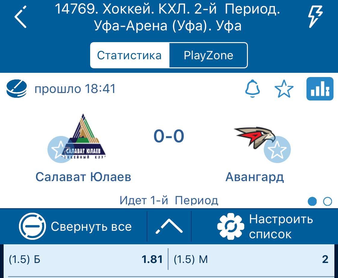 Лимож — Локомотив-Кубань. Прогноз на матч 14.11.2018. Еврокубок