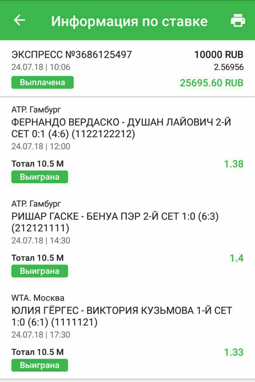 Ставки на матч Баутиста-Агут – Соза. Прогноз на теннис от 23.10.2018
