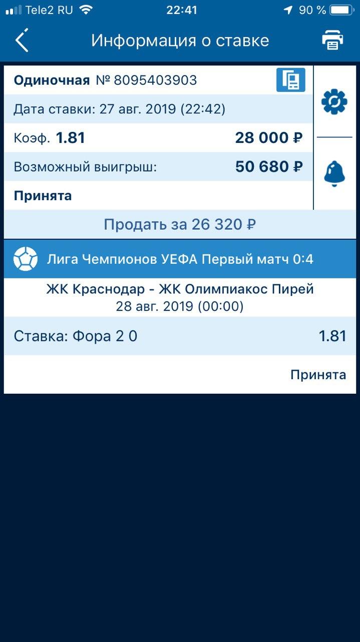 Результат эвертон краснодар жк live