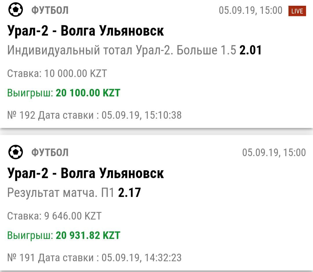 ставки на футбол ульяновск