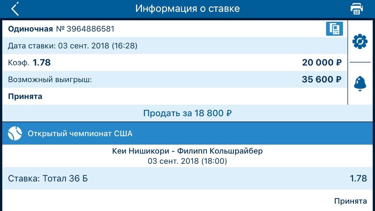 Ставки на матч Герасимов — Джумхур, прогноз на теннис от 16.10.2018