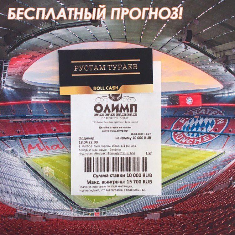 бесплатние прогнозы на футбол 18.04.11