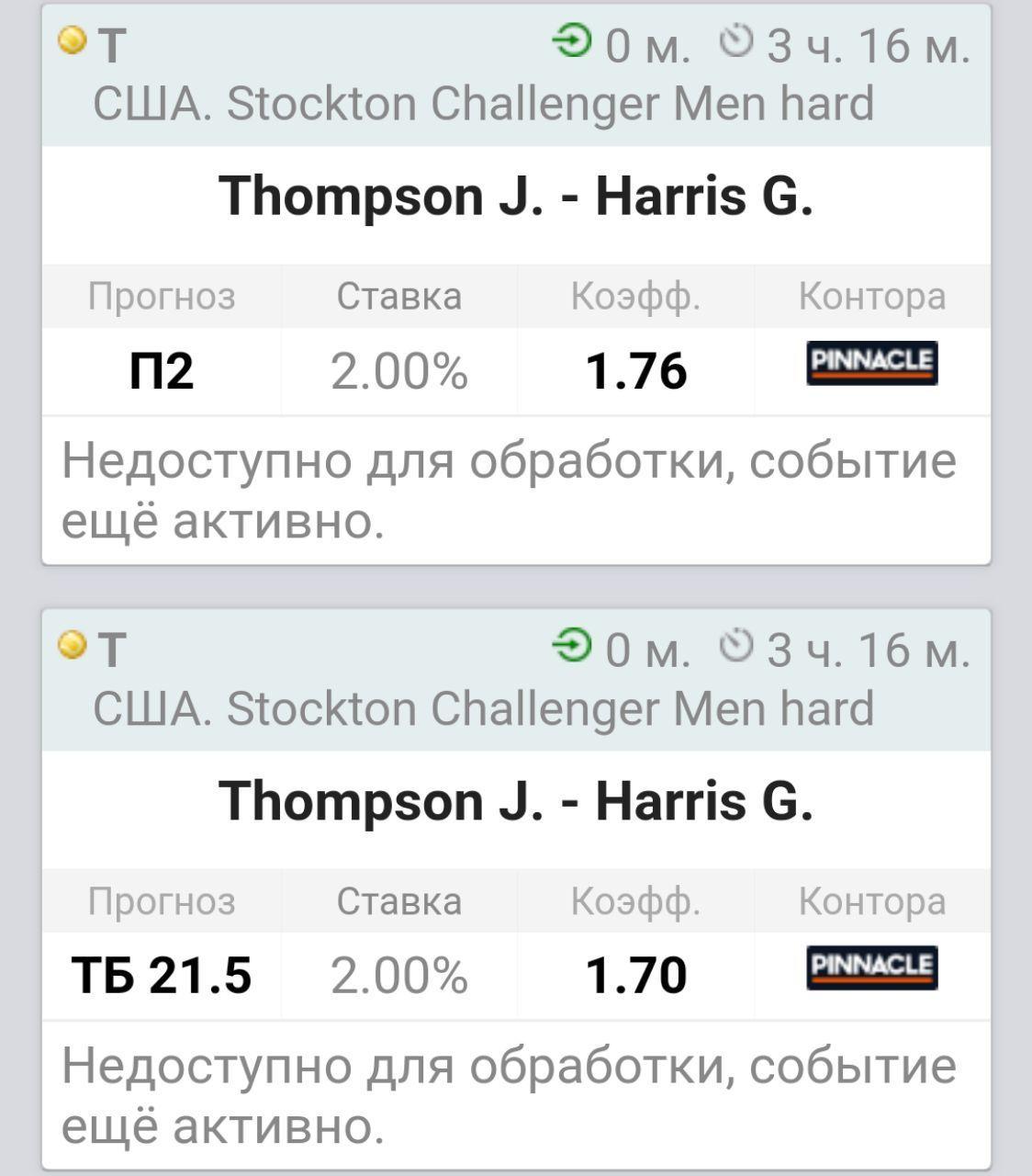 Ставки на матч Харри – Зверев М.. Прогноз на теннис в Шанхае от 7 Октября 2018