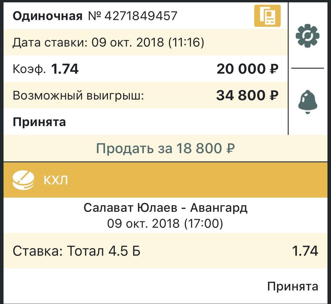 Октябрь 18, ставки на КХЛ, прогнозы на КХЛ