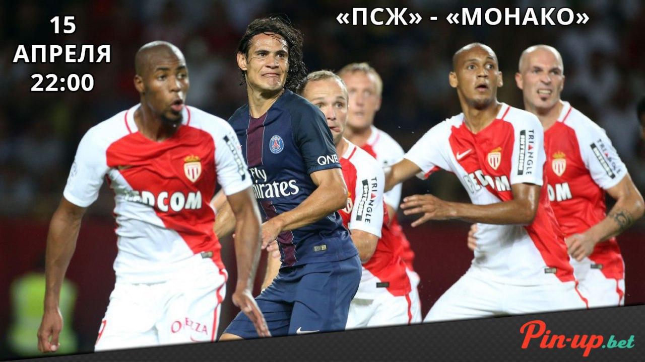 Прогноз на матч Амьен СК - Монако 17 ноября 2017
