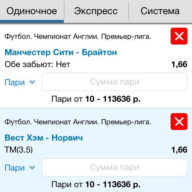 бесплатные прогнозы на футбол 09.02.12