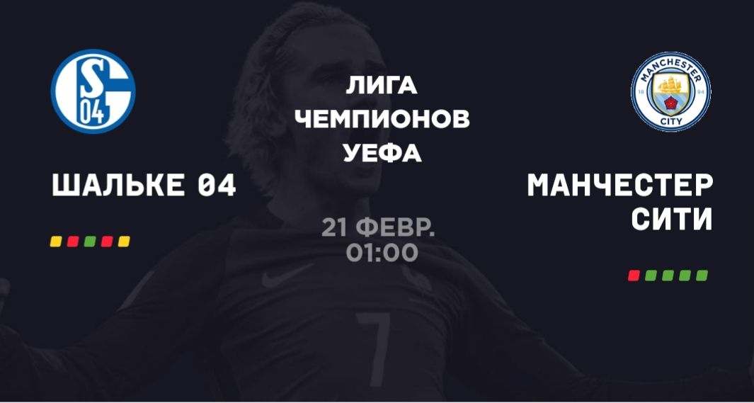 Смотреть матчь лиги чемпионов шальке 04 м ю бесплатно